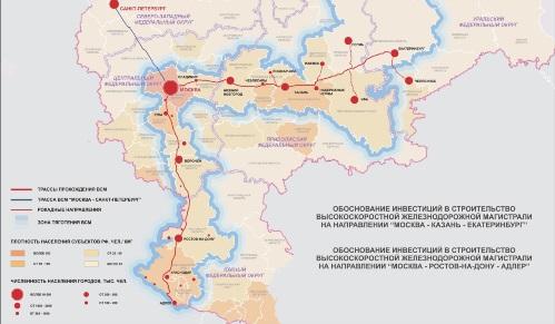 (ВСМ) Москва – Казань